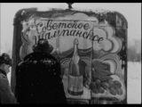 Трэш-парад. Хрусталёв, машину! Алексей Герман. 1998